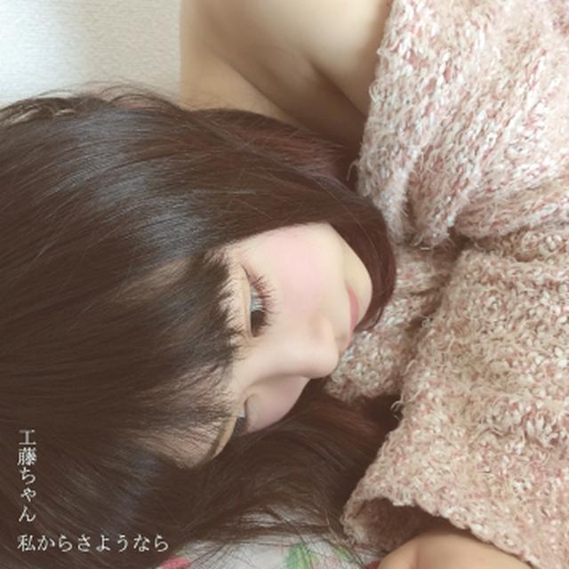 画像: 私からさようなら (24bit/48kHz) / 工藤ちゃん