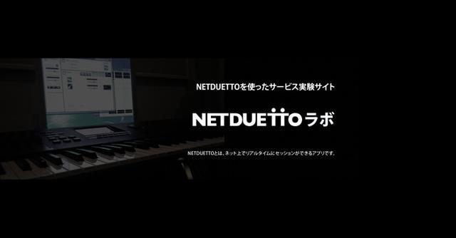 画像: NETDUETTOラボ
