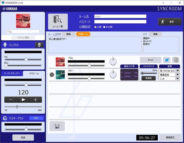 画像: SYNCROOMアプリ画面イメージ