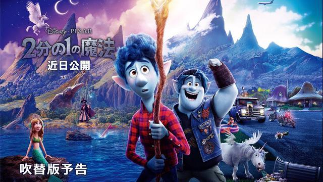 画像: 「2分の1の魔法」日本語吹替予告 www.youtube.com