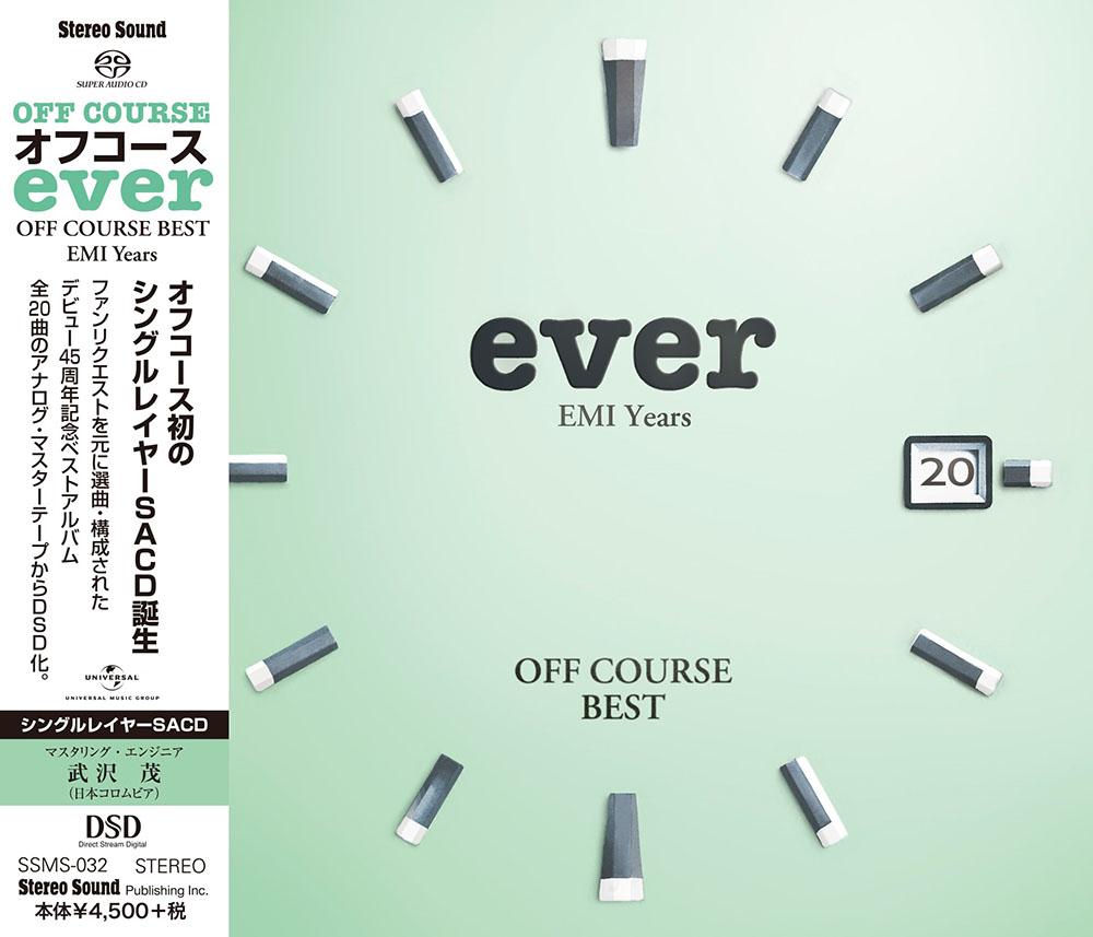 画像2: オフコースのデビュー50周年を記念した、『コンプリート・シングル・コレクションCD BOX』が6月3日にリリース。全36枚を収めたファン注目のアイテムを、弊社SACDとともにいかが?