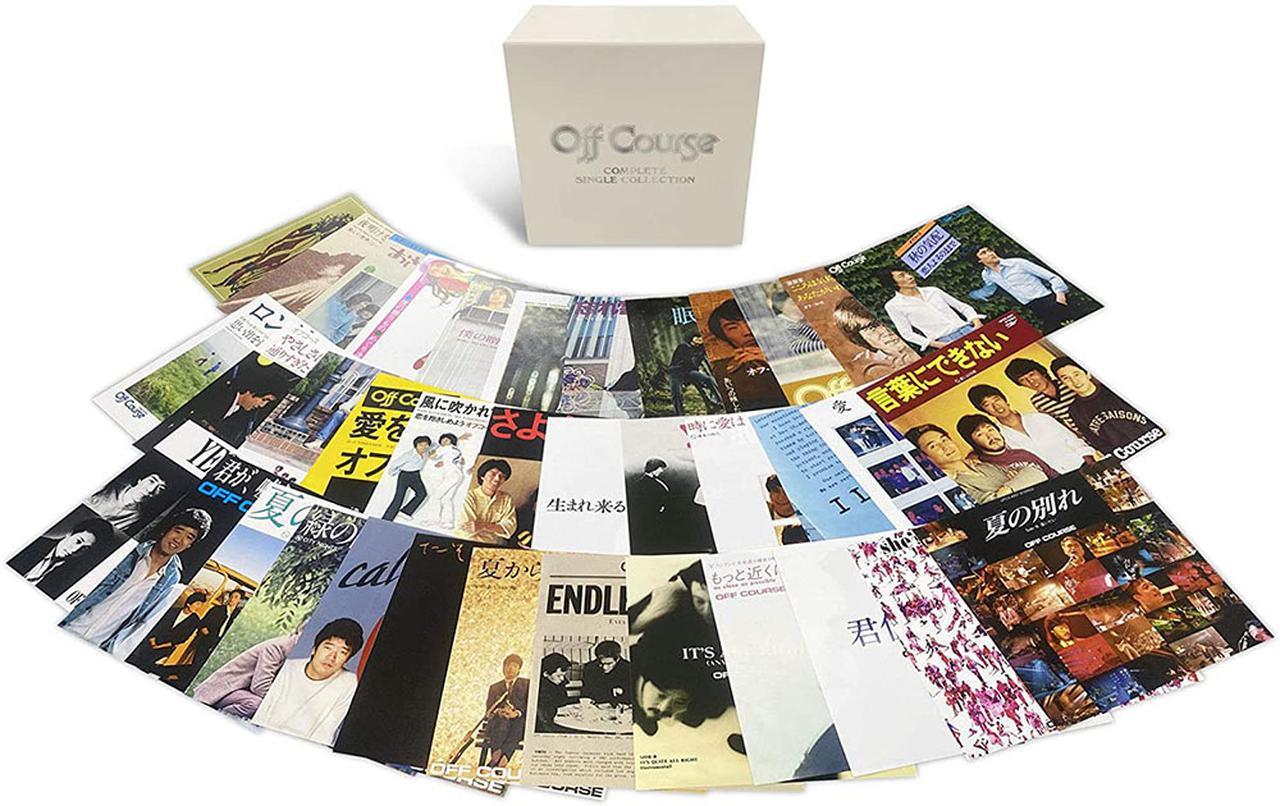 画像1: オフコースのデビュー50周年を記念した、『コンプリート・シングル・コレクションCD BOX』が6月3日にリリース。全36枚を収めたファン注目のアイテムを、弊社SACDとともにいかが?