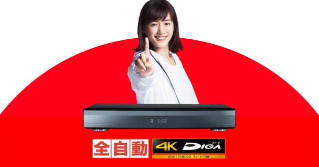 画像: ブルーレイ/DVDレコーダー DIGA (ディーガ) | Panasonic