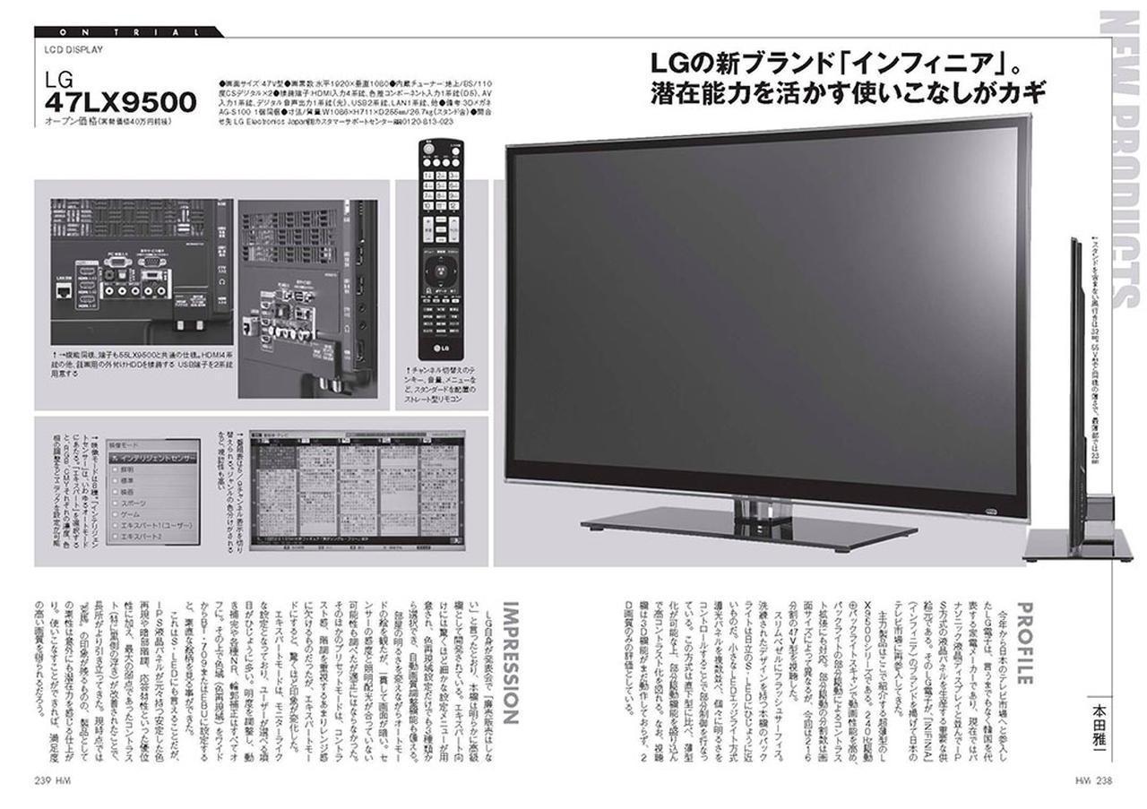 画像: LGの新ブランド「インフィニア」。潜在能力を活かす使いこなしがカギ