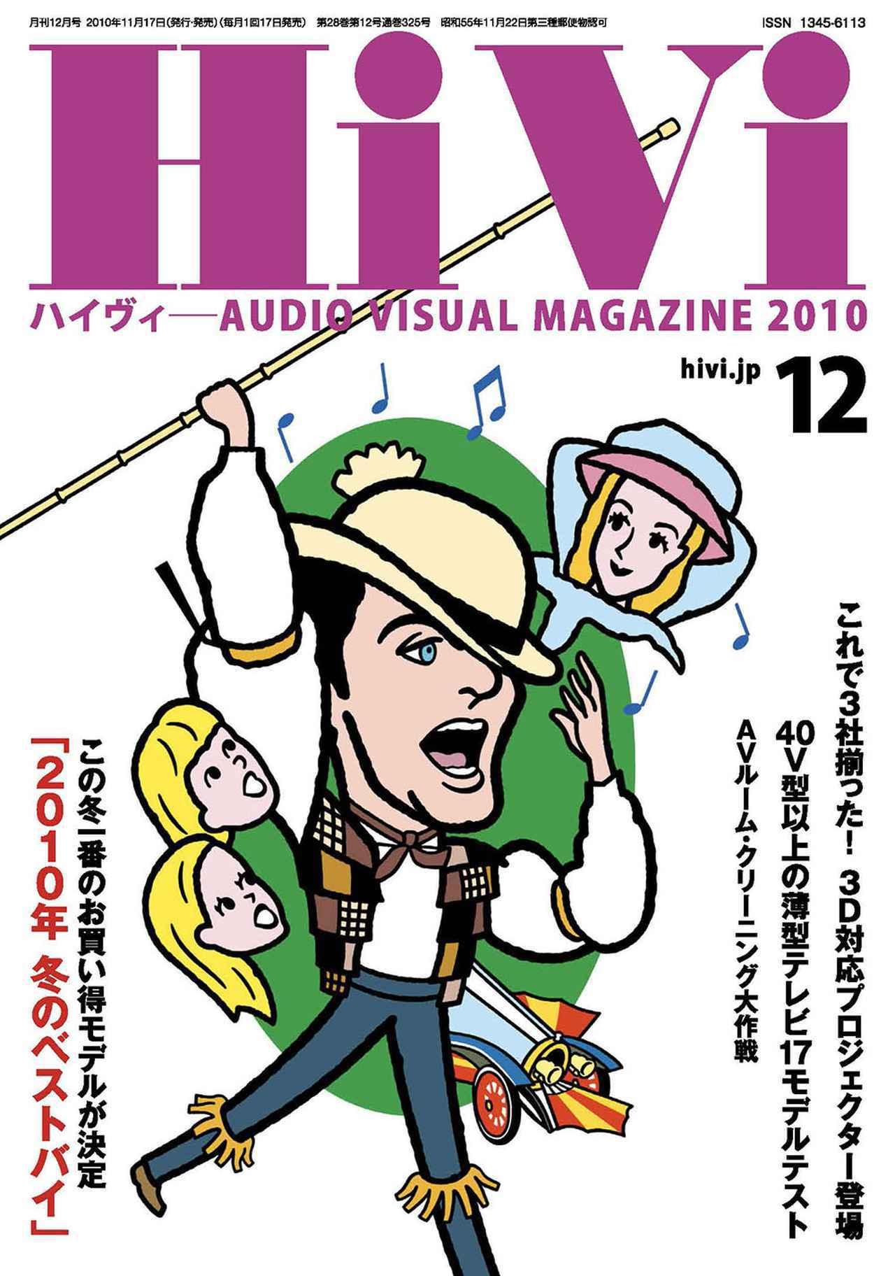 画像: 以下の記事は、HiVi2010年12月号に掲載されたものです