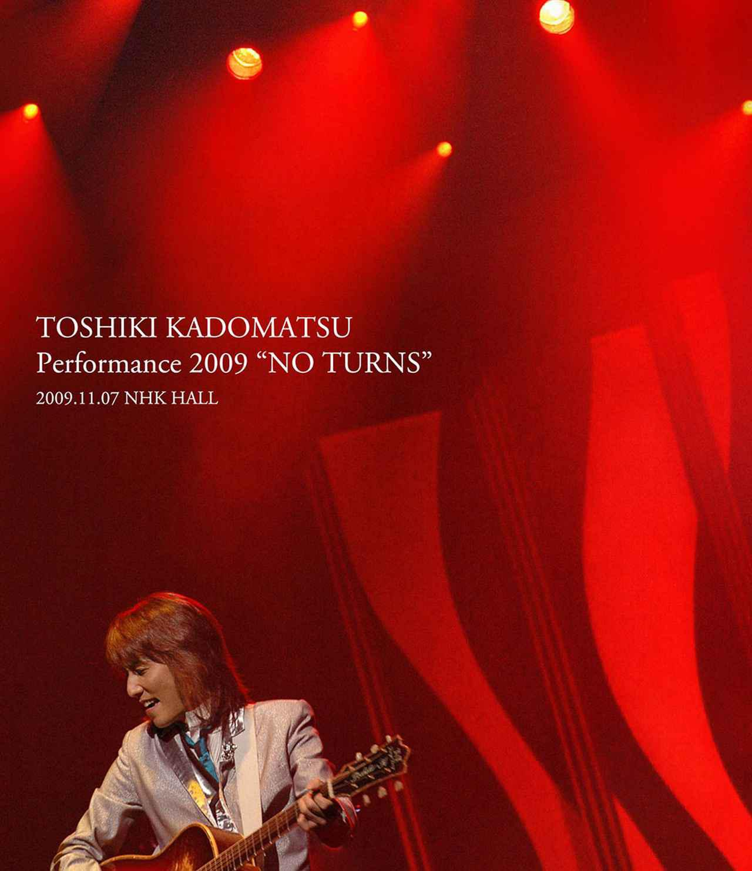 """画像: 「TOSHIKI KADOMATSU Performance 2009 """"NO TURNS"""" 2009.11.07 NHK HALL」 (アリオラジャパンBVXL-8)¥6,930 ●片面2層/本編211分●カラー(16:9) ●映像圧縮方式:MPEG4AVC ●収録音声:リニアPCM2.0ch(96k㎐/24ビット)、リニアPCM5.1ch(48k㎐/24ビット) www.amazon.co.jp"""