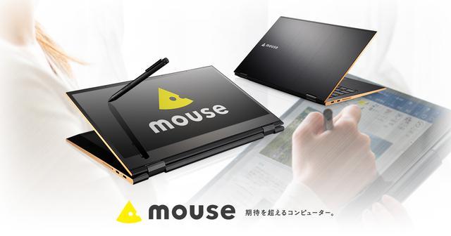 画像: 14型 mouse U4 シリーズ [フルHD / コンバーチブルノートパソコン]|BTOノートパソコンのPC通販 マウスコンピューター【公式】