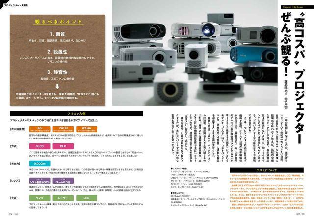 """画像: 目玉企画は、「""""高コスパ""""プロジェクターぜんぶ観る!」。15万円以下で購入できる、WXGA以上の解像度を持った家庭用プロジェクター18機種を一挙レビュー!"""
