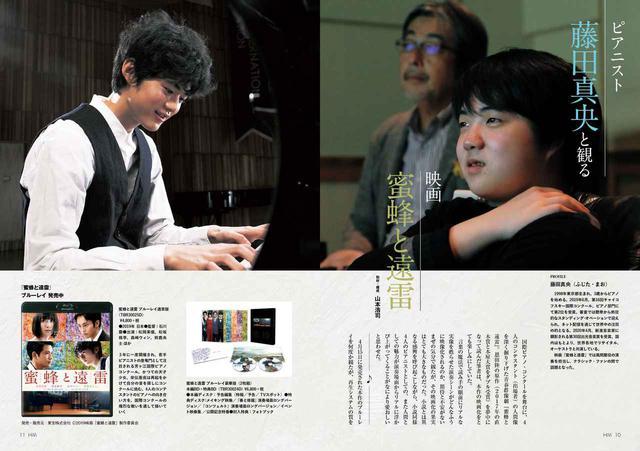 画像: 今月の注目ソフトはBlu-rayで発売された『蜜蜂と遠雷』。本作でピアノの演奏を担当したピアニスト藤田真央さんがHiVi視聴室に来訪。ホームシアター環境での再生を体験していただいた