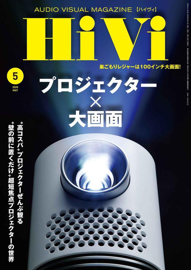 """画像: """"高コスパ""""プロジェクター18機種レビューが掲載されたHiVi5月号は、4月17日発売"""