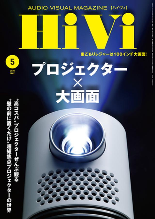 画像: HiVi 2020年5月号
