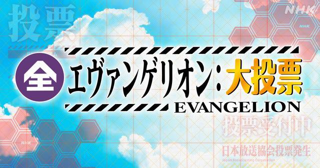 画像: 全エヴァンゲリオン大投票|NHK