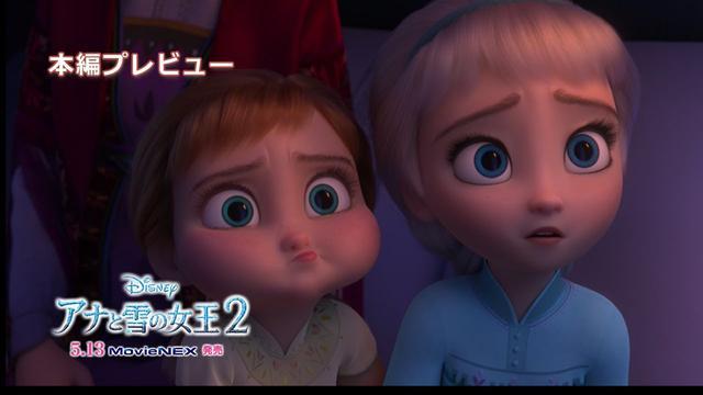 画像: 「アナと雪の女王2」デジタル配信 本編プレビュー youtu.be