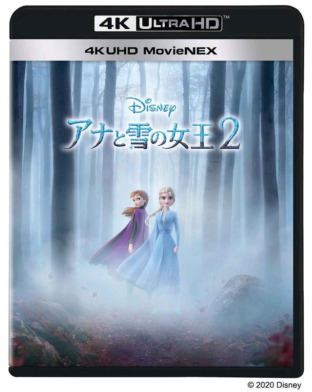 画像: 大人気アニメ映画『アナと雪の女王2』の先行デジタル配信が本日スタート。本編冒頭から8分を超えるプレビュー映像も解禁に!