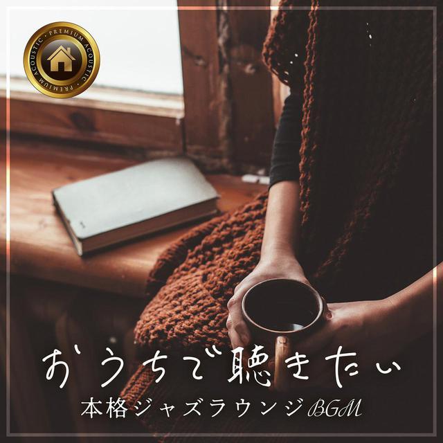 画像: おうちで聴きたい本格ジャズラウンジBGM ~本を片手に~ / Relax α Wave