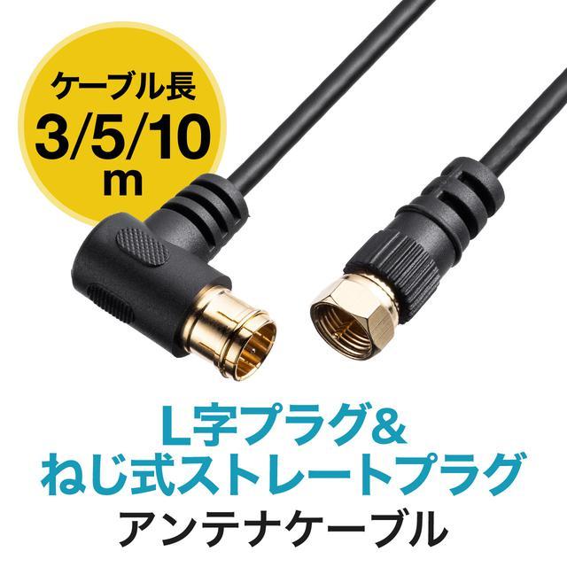 画像: アンテナケーブル(極細・4K対応・8K対応・黒色・S2.5C・片側L字・アンテナコード・ブラック) 500-AT001の販売商品 | 通販ならサンワダイレクト