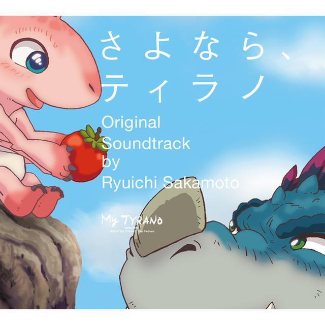 画像: さよなら、ティラノ オリジナル・サウンドトラック / 坂本龍一, ハナレグミ/コトリンゴ on OTOTOY Music Store