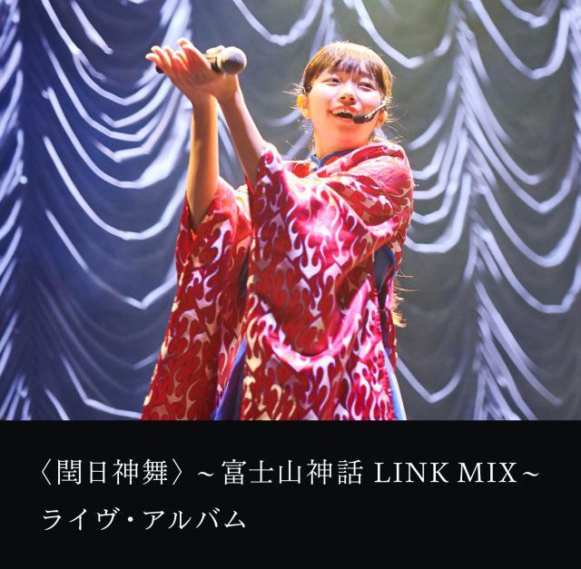 画像: 〈閏日神舞〉〜富士山神話 LINK MIX〜 ライヴアルバム / 3776 on OTOTOY Music Store