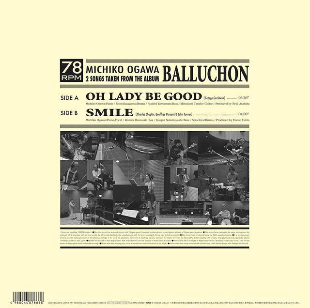 画像: 潮さんと麻倉さんから、レコードの新たなる可能性を追求した新提案。ウルトラアートレコード78RPMシリーズ第一弾『小川理子/Balluchon』が4月29日にリリース