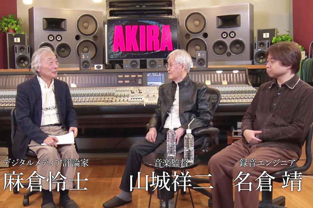 """画像: 『AKIRA 4Kリマスターセット』には、山城祥二本人が""""AKIRA 4Kリマスター""""の音について語るインタビュー映像も収録されている"""