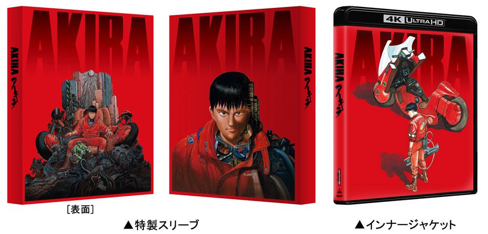 画像: 「AKIRA 4Kリマスターセット(4K ULTRA HD Blu-ray & Blu-ray Disc)」