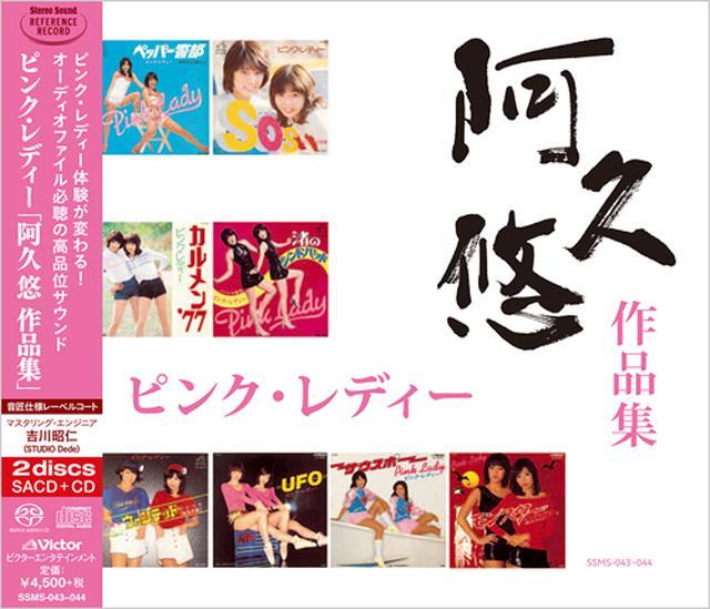 画像: ピンク・レディー「阿久悠 作品集」(Single Layer SACD+CD・2枚組)SSMS-043~044 ※予約商品・5月22日より順次発送予定