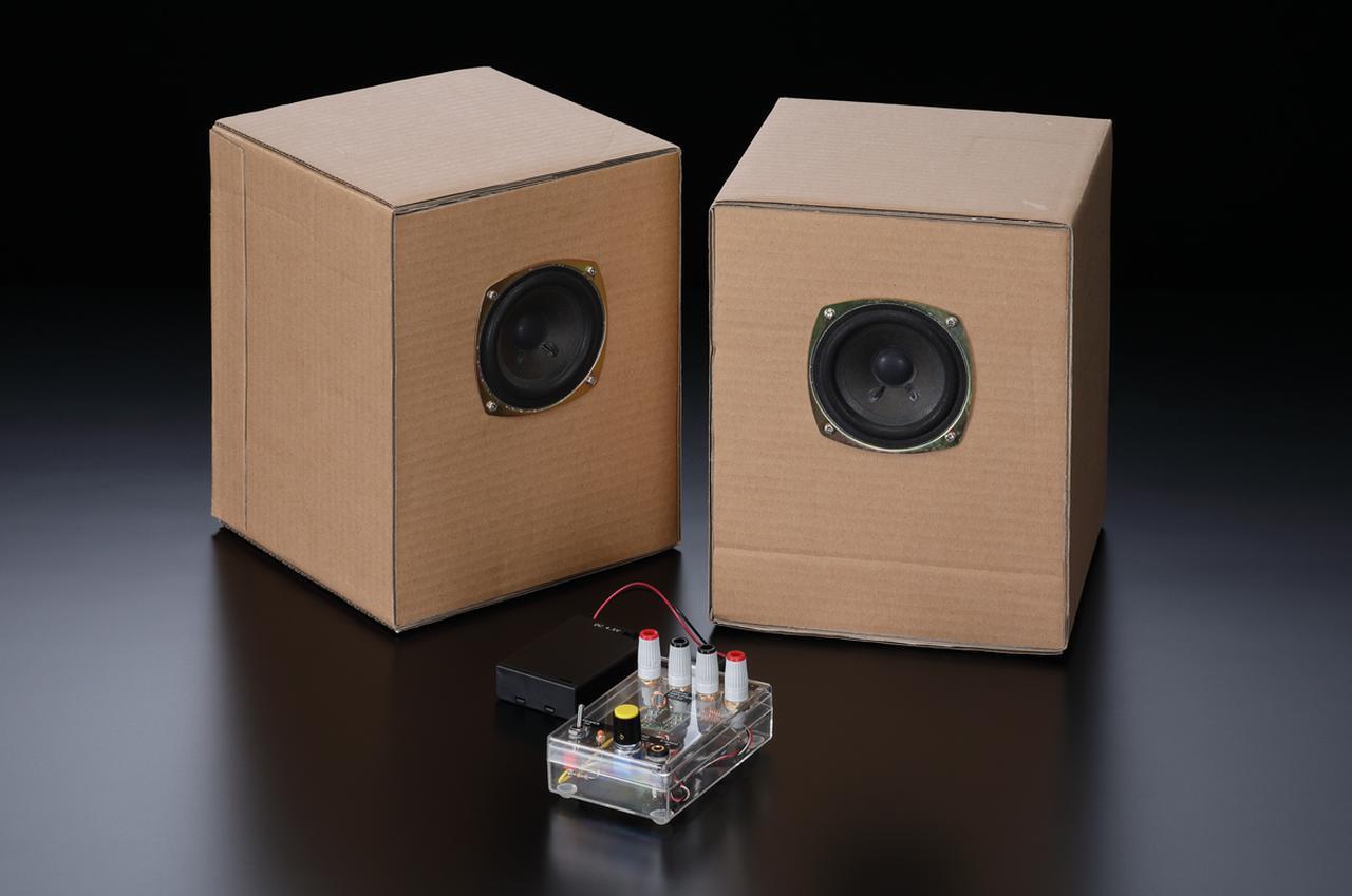 画像: 「マイ・ハンディクラフト」ではカトレアの小池儀治氏による6V6シングル・パワーアンプ(上写真)が登場。現代的な描写力を持つ鮮度の高い音が魅力で、ステレオサウンドストアで実機を頒布します。さらに、小林サウンド工房の小林 昭氏が、デジタルアンプ基板を活用する超小型D級アンプと小口径ユニット+段ボール箱スピーカー(下写真)のクラフトを発表。予算4千円でスケール感を伴って澄んだ音を愉しめるシステムが完成します。