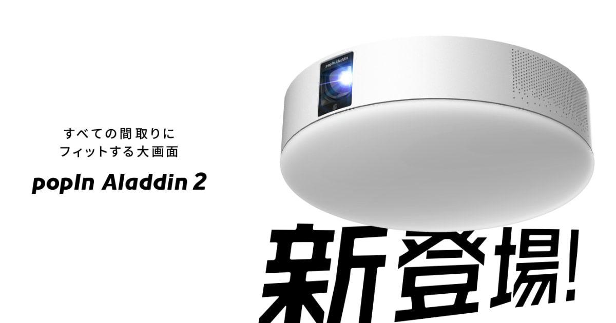 画像: 世界初!プロジェクター付きシーリングライトでホームシアター|popIn Aladdin(ポップインアラジン)