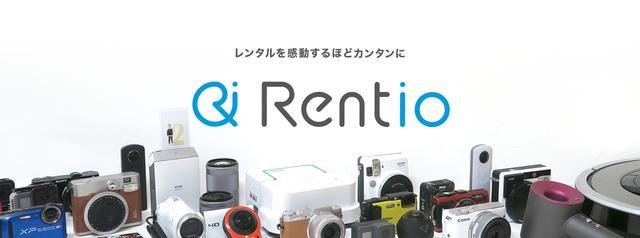 画像: Rentio Inc. | レンティオ株式会社