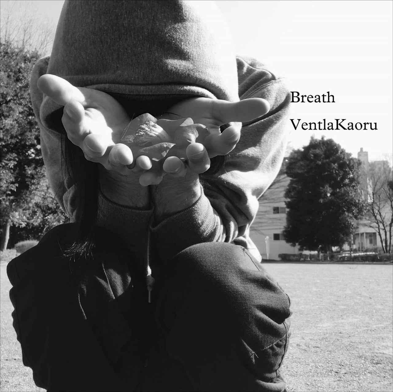 画像: Breath / ベントラーカオル