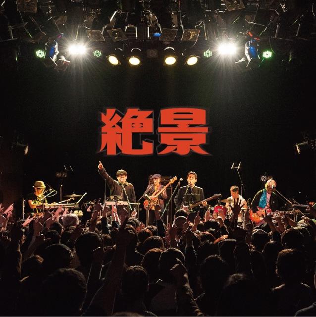 画像: 絶景(DSD 5.6MHz/1bit+MP3) / ヒカシュー on OTOTOY Music Store