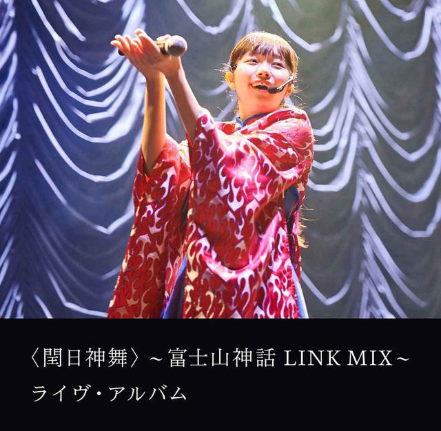 画像: 〈閏日神舞〉〜富士山神話 LINK MIX〜 ライヴアルバム / 3776