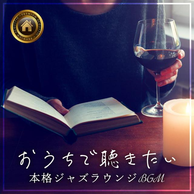 画像: おうちで聴きたい本格ジャズラウンジBGM ~ワインとともに~/Relax α Wave