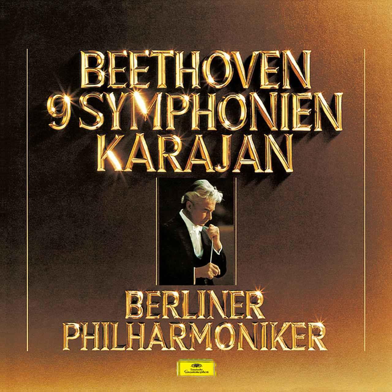 画像: ベートーヴェン:交響曲全集/ベルリン・フィルハーモニー管弦楽団, ヘルベルト・フォン・カラヤン