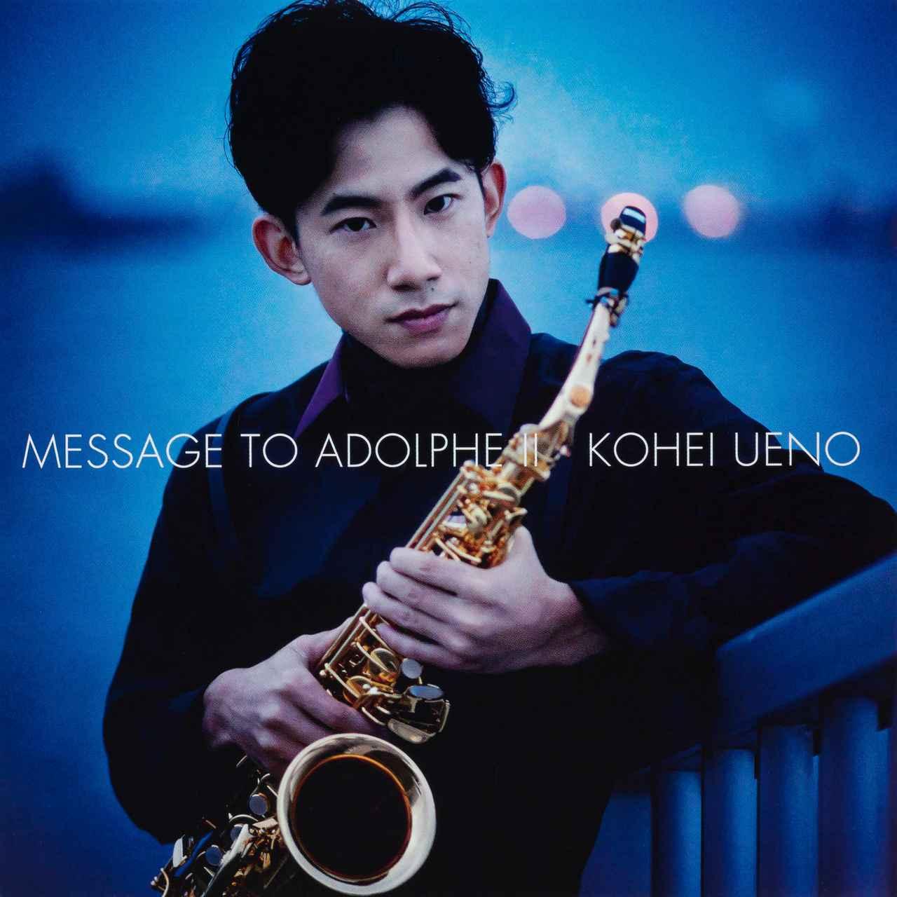 画像: 上野耕平 「ブエノ ウエノ」 アルバム『アドルフに告ぐ2』より