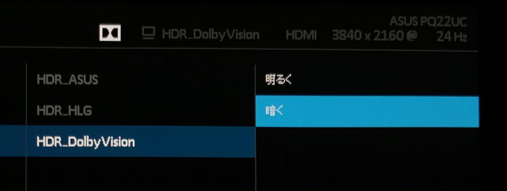 画像: ドルビービジョンコンテンツを入力すると、「明るく」「暗く」の調節ができる。HDR10の画質調整は、今後のファームウェアアップデートで対応を検討しているとのこと