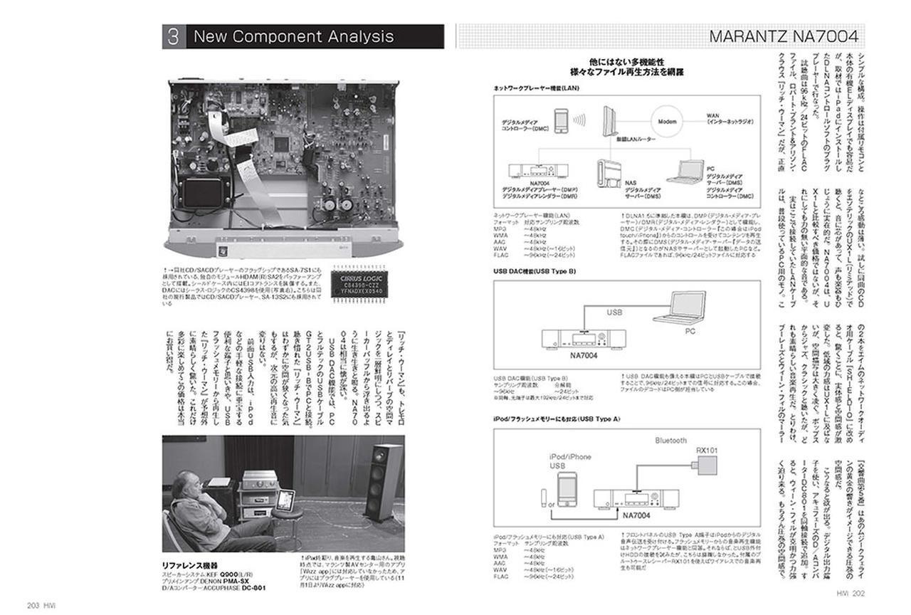 画像2: 音質への配慮と多機能性を両立。 マランツから単体ネットワークプレーヤーが発売!