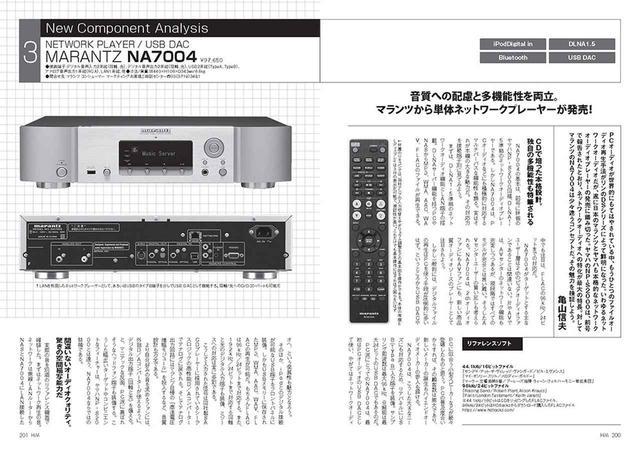 画像1: 音質への配慮と多機能性を両立。 マランツから単体ネットワークプレーヤーが発売!