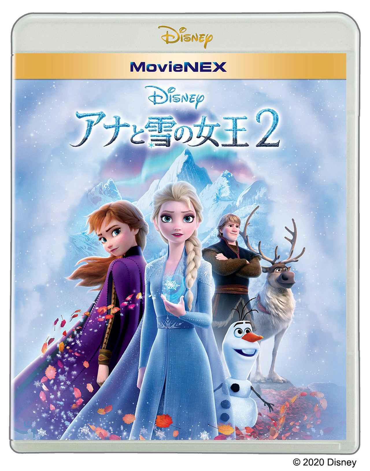 画像: 『アナと雪の女王2 MovieNEX』