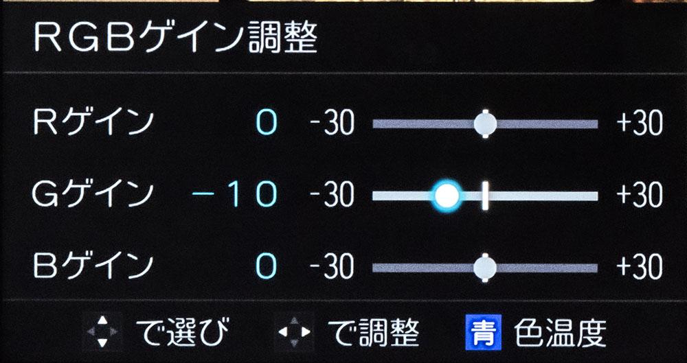 画像: 「色温度」のメニューで手動で好みの数値を選び、さらにその状態でリモコンの青ボタンを押すと、「RGBゲイン設定」が可能になる。『〜スカイウォーカーの夜明け』ではレイの肌色で緑が強めに感じられたのでGのゲインを思い切って10ステップ下げている
