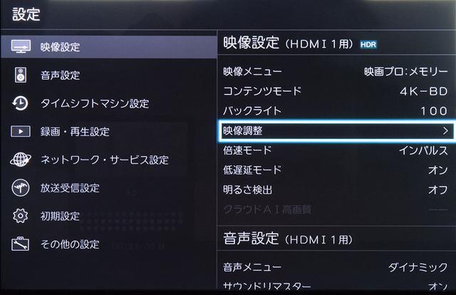画像: 今回の取材では、55Z740Xの映像メニューは「映画プロ」で進めている。初期値から、コンテンツモードを「4K-BD」にし、倍速モードも「インパルス」に変更した。視聴室はほぼ真っ暗にしているので、この状態でも画面の明るさに不満は感じなかった