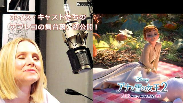 画像: 「アナと雪の女王2」MovieNEX ボイス・キャストたちのアフレコの舞台裏、初公開! youtu.be