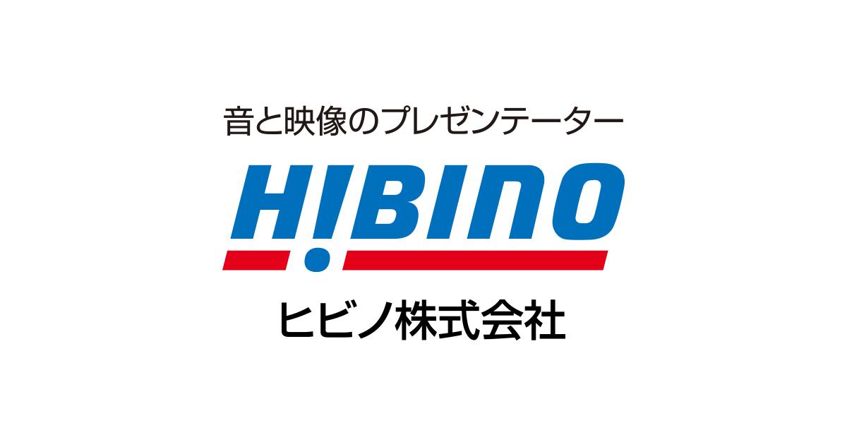 画像: HIBINO ヒビノ株式会社 音と映像のプレゼンテーター