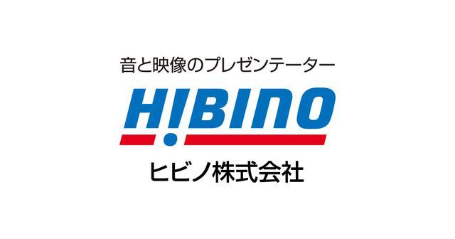 画像: HIBINO ヒビノ株式会社|音と映像のプレゼンテーター