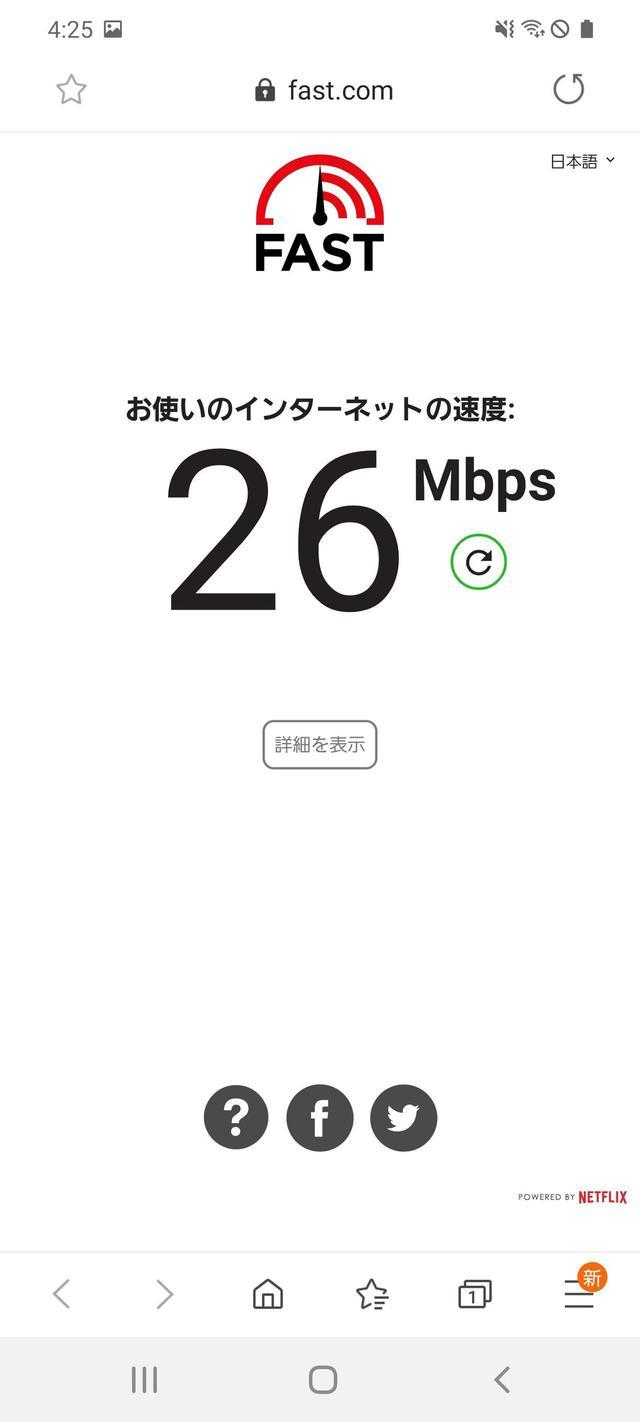 画像: NETFLIXが提供する「Fast.com」で速度が計測できる