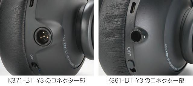 画像: AKGプロフェッショナル・ヘッドホン初のワイヤレス再生対応モデル「K371-BT-Y3」「K361-BT-Y3」。いつでもどこでもプロが求める音質でモニターできる