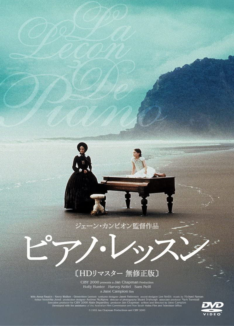 画像: 『ピアノ・レッスン <HDリマスター版>Blu-ray』¥3,800(税別)