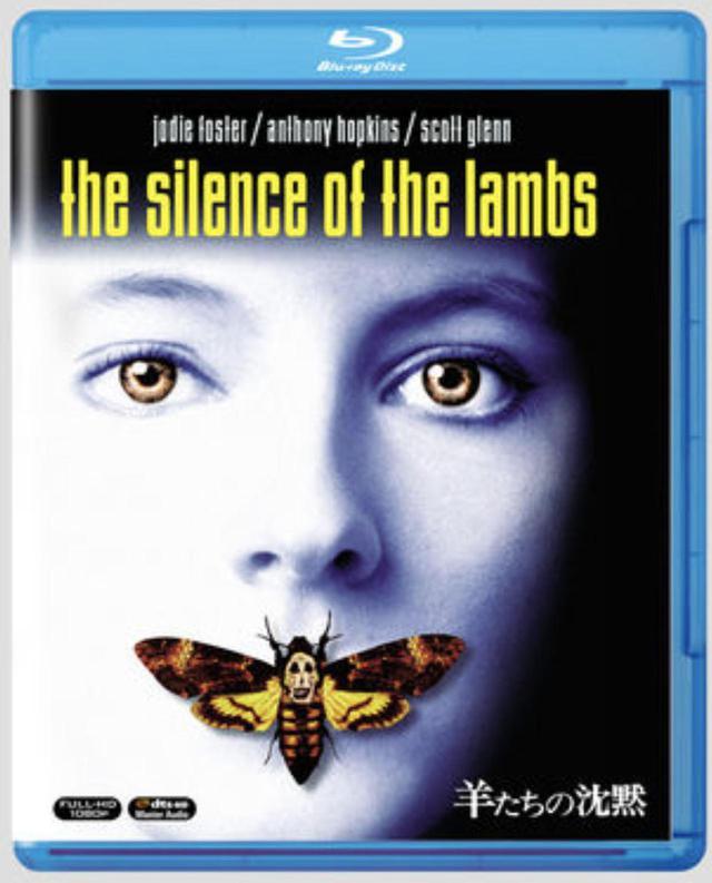 画像: 『羊たちの沈黙Blu-Ray』¥1,905(税別)