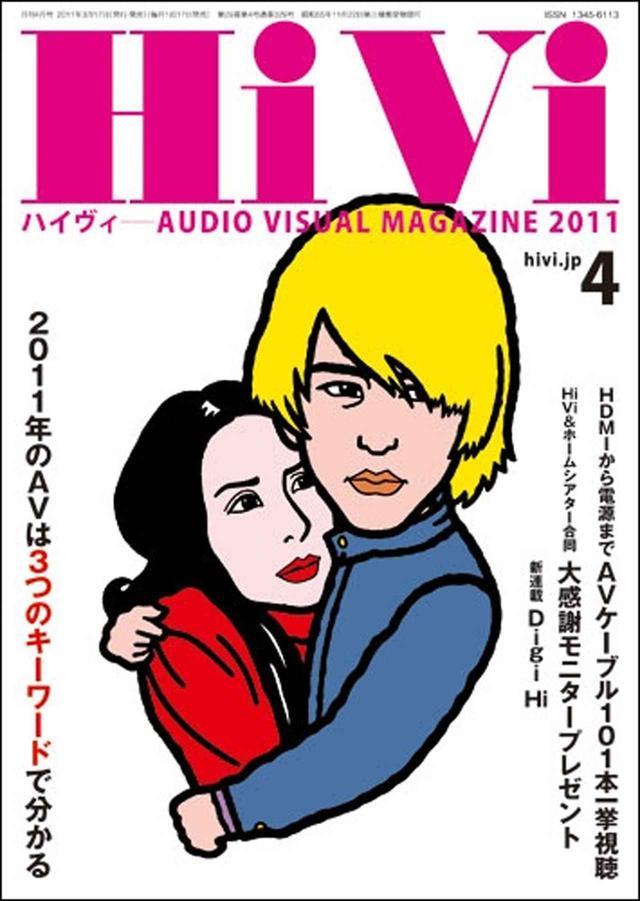 画像: 以下の記事はHiVi2011年4月号に掲載されています https://www.stereosound-store.jp/fs/ssstore/415