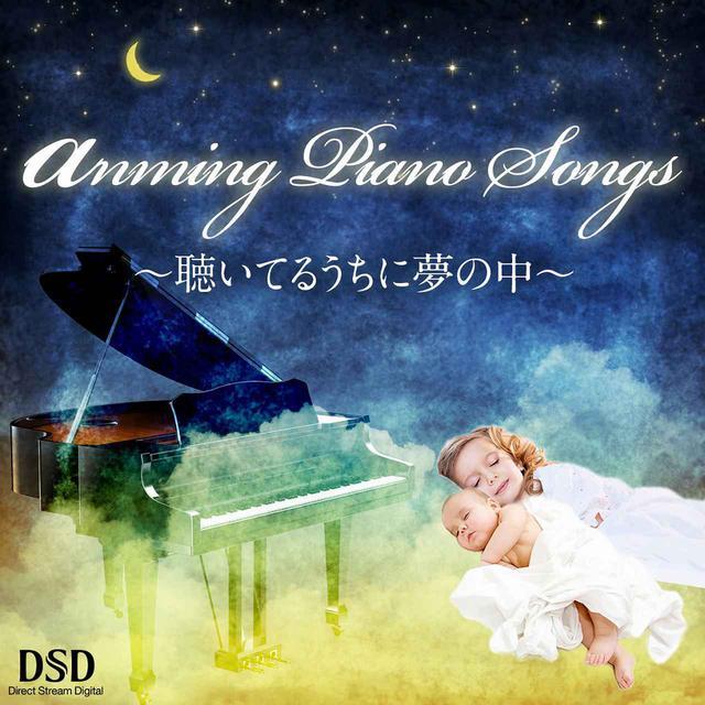 画像: Anming Piano Songs ~聴いてるうちに夢の中~ / mora Life